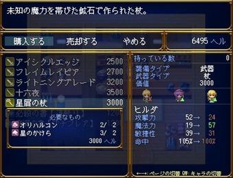 tenseiMakai_b3-3