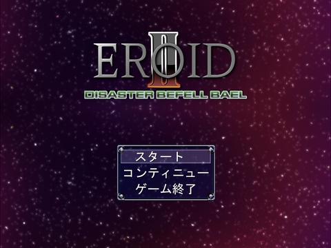 EroidⅡ01