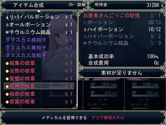 tenseiTenshi_b018
