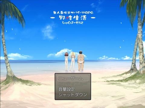 YaseiSeikatsu_0002