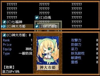 MikoKamiSama_0227