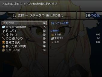 YaseiSeikatsu_0123