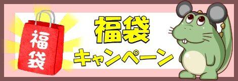 DLsite福袋キャンペーン