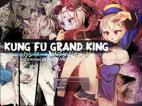 kungFuGrandKing_0001