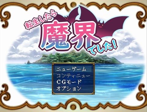 tenseiMakai_b999