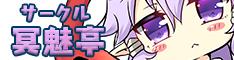 サークル冥魅亭