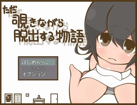 tadaNozoki_999