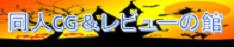 同人CGレビュー&感想の館