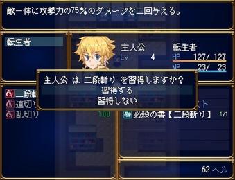 tenseiMakai_b3-4