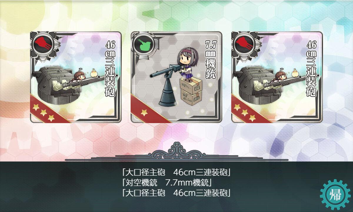 三 連装 改 46cm 砲