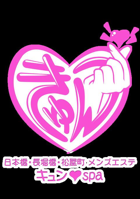 キュンSPA_ロゴ