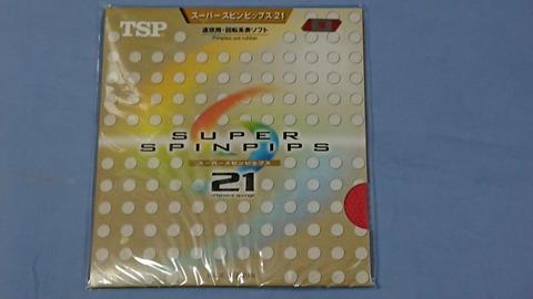 スピンピップス21