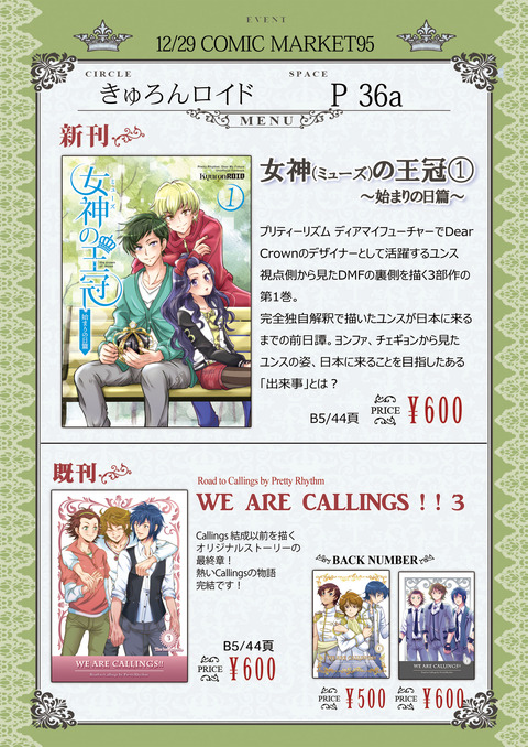 コミックマーケット95お品書き001【RGB】