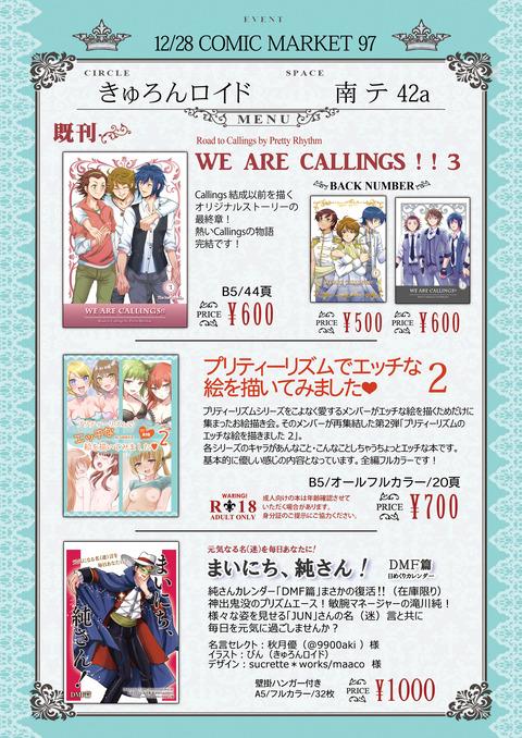 コミックマーケット97お品書き02【WEB版】