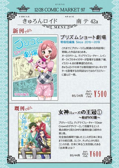 コミックマーケット97お品書き01【WEB版】
