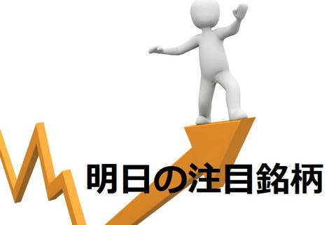 【速報】10/11の注目銘柄