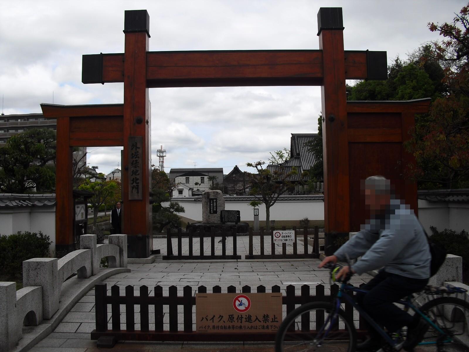 外堀緑地の冠木(かぶき)門。
