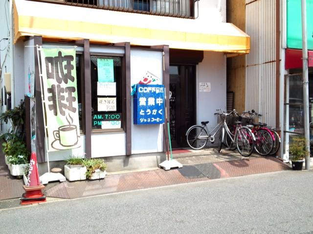 漫画 喫茶 名古屋 市 緑 区