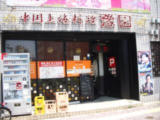 中国上海料理 豫園