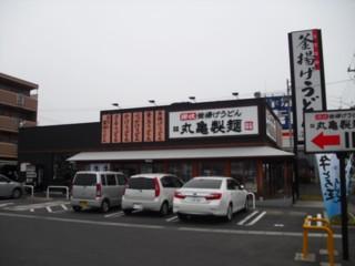 讃岐釜揚げうどん 丸亀製麺 鴻仏目店