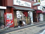 魚出しらーめん 千年坊主@奈良県奈良市大宮町開店