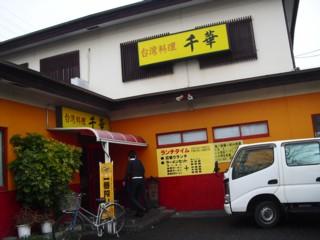 台湾料理 千華 鳴海本店