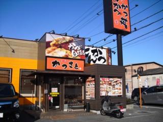 4かつ丼の かつさと 香芝店