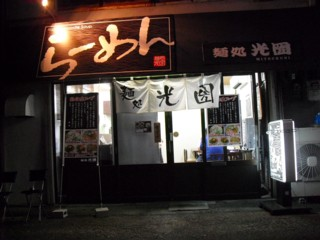 麺処 光圀
