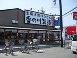 香の川製麺 奈良五位堂店外観