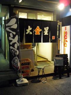 8麺屋 大金星外観夜