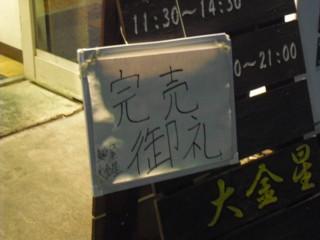 9完売御礼