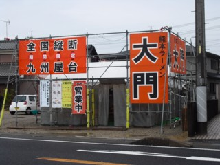 熊本ラーメン 大門