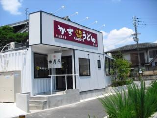 加寿屋 香芝店
