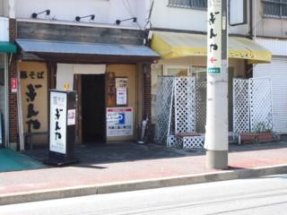 豚そば ぎんや 黒川本店