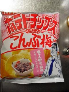 3ポテトチップスくらこんこんぶ梅味