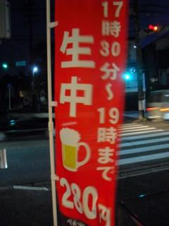 生中280円