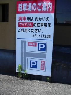 満車時の駐車場