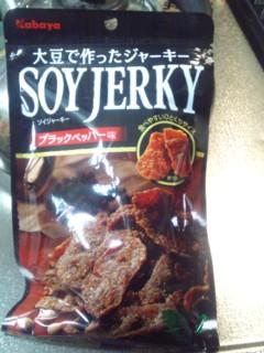大豆で作ったジャーキー ソイジャーキー ブラックペッパー味