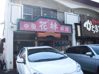 中国料理 花林