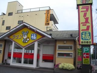 ラーメン福 島田橋店