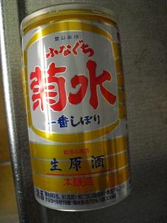 菊水 ふなぐち 一番しぼり缶