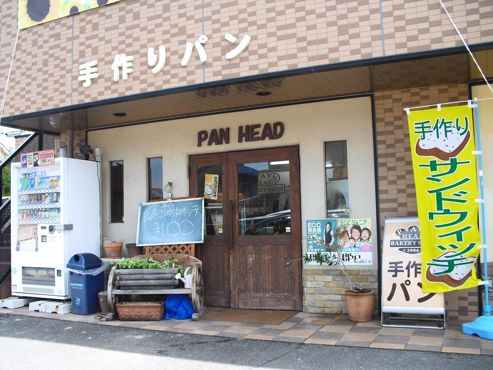 手作りパン PAN HEAD@大阪府羽曳野市はびきの : 求夢洞