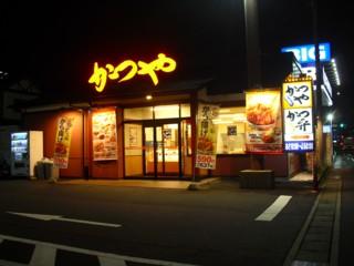 かつや 名古屋鳴海店