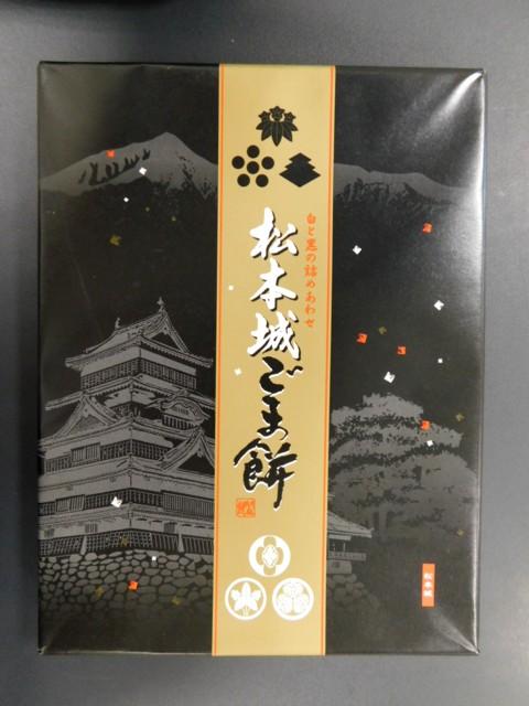 松本城ごま餅