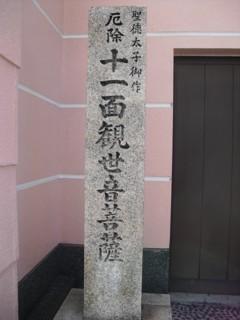 聖徳太子御作 厄除十一面観世音菩薩の石碑
