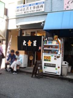10麺屋 大金星外観昼