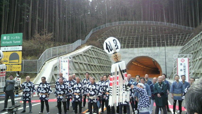かずよし絵日記 : 霧立トンネル