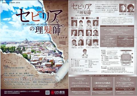 オペラ] ロッシーニ 「セビリアの理髪師」 (2016/6 日生劇場 ...