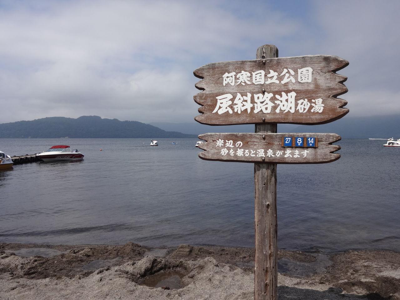 カメラ 摩周 湖 ライブ