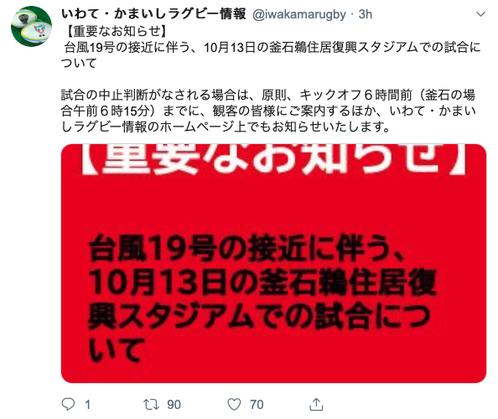 スクリーンショット 2019-10-10 18.19.42